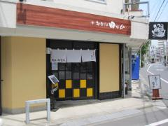 【新店】志奈そば 田なか-1