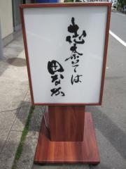 【新店】志奈そば 田なか-6