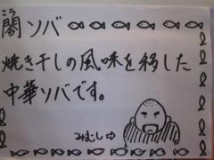 中華ソバ 伊吹【壱八】-7