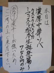 中華ソバ みなみ【八】-3