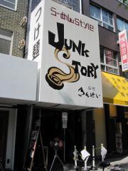 らーめんstyle Junk Story【五壱】-1