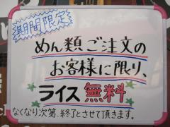 つけめん 利兵衛-4