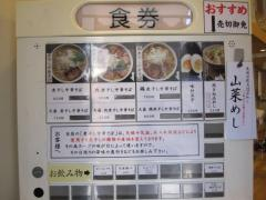 煮干し中華そば 三四郎【参】-2