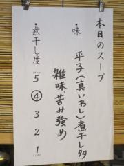 煮干し中華そば 三四郎【参】-3