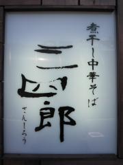 煮干し中華そば 三四郎【参】-8
