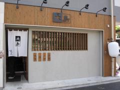 【新店】大島-1