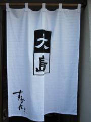【新店】大島-2