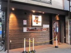 【新店】麺と心 7-1