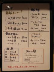 【新店】麺と心 7-2
