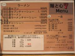 【新店】麺と心 7-3