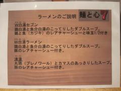 【新店】麺と心 7-8