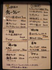 【新店】麺と心 7-11