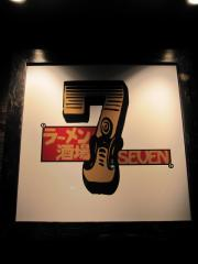 【新店】麺と心 7-17