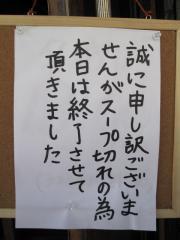 【新店】大阪拳-4