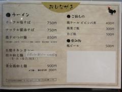 【新店】大阪拳-10