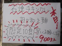 【新店】大阪拳-11