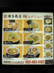 中華そば 博多商店 博多駅前店-7