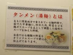 中華そば 博多商店 博多駅前店-8