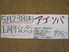 つけめん 中華そば 鈴蘭【弐】-2