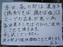 【新店】NOODLE STOCK 鶴おか-2
