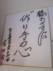 【新店】NOODLE STOCK 鶴おか-5
