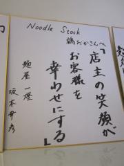 【新店】NOODLE STOCK 鶴おか-6