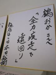 【新店】NOODLE STOCK 鶴おか-7