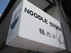 【新店】NOODLE STOCK 鶴おか-11