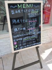 【新店】NOODLE STOCK 鶴おか-12