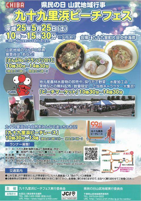 「さんぶNo.1グランプリ2013」に『濃厚出汁 くろ川』出店♪