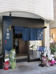 【新店】自家製麺 麺処 東行-1