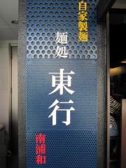 【新店】自家製麺 麺処 東行-10