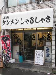 タンメンしゃきしゃき 本店-1