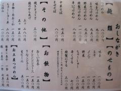 【新店】つけめんTETSU ラクーア店-4