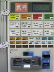 【新店】つけめんTETSU ラクーア店-3