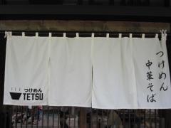 【新店】つけめんTETSU ラクーア店-11