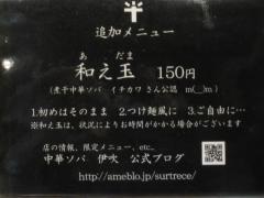 中華ソバ 伊吹【弐七】-7