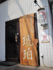 自家製麺 琥珀-1
