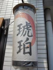 自家製麺 琥珀-8