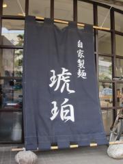 自家製麺 琥珀-9