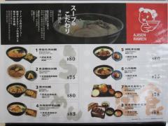 味千拉麺 香港空港店【弐】-5