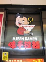 味千拉麺 香港空港店【弐】-12