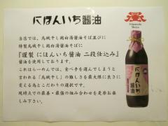 【新店】新橋 纏-7