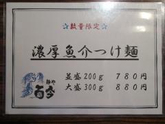 麺や 而今【参九】-2