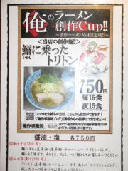 麺や 而今【参九】-3