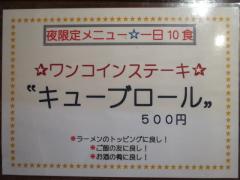 麺や 而今【参九】-8