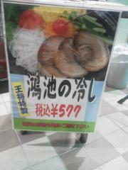 麺や 而今【参九】-11
