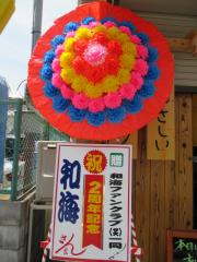 らーめん専門 和海【九】-3