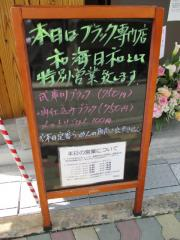 らーめん専門 和海【九】-4