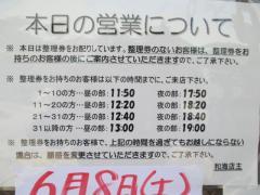らーめん専門 和海【九】-5